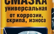 Смазка Nanoprotech Auto Anticor